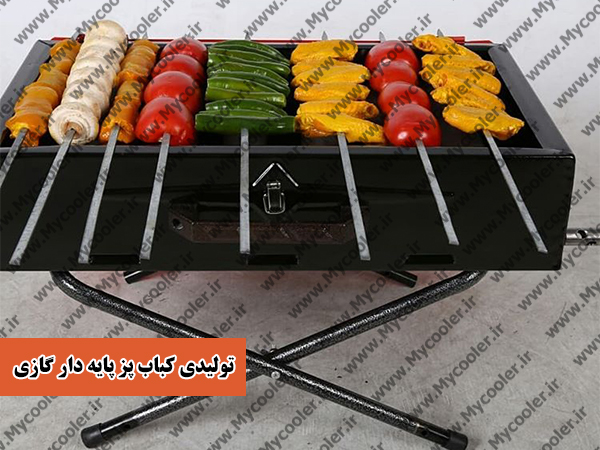 کباب پز پایه دار گازی
